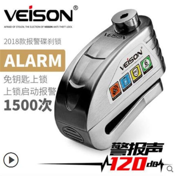 VEISON Motorcycle Waterproof Theft Protection 3